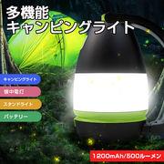 充電器 多機能キャンピングライト アウトドア 釣り キャンプ 懐中電灯 防災 災害 対策 ライト