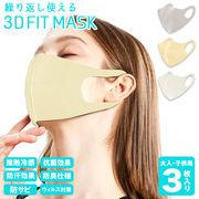 《抗菌マスク》《3枚入り》冷感 マスク 洗える マスク 夏マスク 春マスク 防臭 個包装 抗菌 花