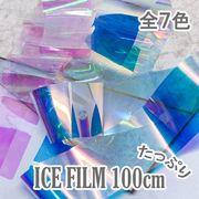 アイスフィルム オーロラフィルム 氷ネイル フィルム オーロラ ネイル
