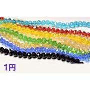【大容量に切り替え&値下げ】A級ガラスビーズ(直径4mm)1粒1円台/【基礎金具:つぶし玉】