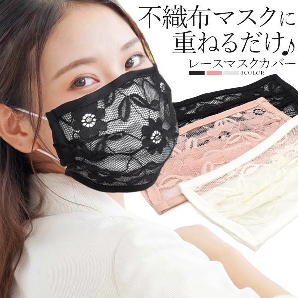 不織布マスクに重ねるだけ レースマスクカバー クールマスク 夏マスク おしゃれマスクレース