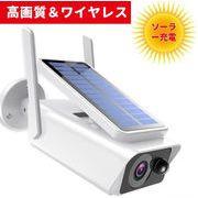 防犯カメラ   屋外 ワイヤレス 家庭用 ソーラー充電  監視カメラ 見守りカメラ 遠隔監視 無線 SDカード録画