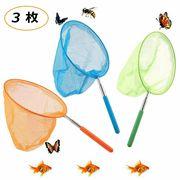虫取り網 3段伸縮軽量 魚取り 虫取りあみ コンパクト 屋外ツール 子供おもちゃ 昆虫採集 3個セット