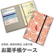 お薬手帳カードケース 「麻の葉 ピンク」「ハイカラシリーズ」