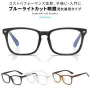 pcメガネ ブルーライトカット メガネ ブルーライトカット眼鏡 度なし 紫外線カット