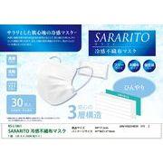 RS-L1861 SARARITO冷感不織布マスク30枚入り