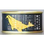 木の屋石巻水産 鯨のすじ煮 150g 缶詰