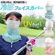アウトドア用品 ゴルフ用品 スポーツ用品 日焼け 紫外線対策 UVカット 冷感フェイスカバー 3カラー