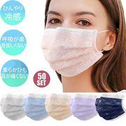 接触冷感不織布マスク レースマスク  冷感口罩 大人 使い 4層構造 花粉症対策 夏