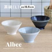 【Albee‐アルビー-】軽量茶碗 撥水 [日本 美濃焼 食器]オリジナル商品