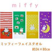 【2021年6月新作☆miffy】ミッフィー フェイスタオル(約34×80cm)