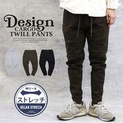 【Expectation】デザインカーゴパンツ ストレッチツイル 裾リブ テーパードパンツ メンズ