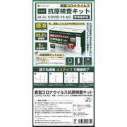 小林薬品・新型コロナウイルス抗原検査キット COVID-19AG