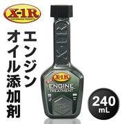 4サイクルガソリンエンジン用エンジンオイル添加剤/240mL/オイル保護性能向上/X1Rオイル