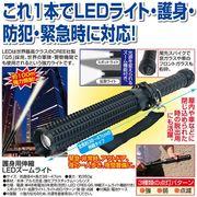 護身用伸縮LEDズームライトブラック