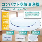 RS-E1623 コンパクト空気清浄機 除菌 消臭 静音