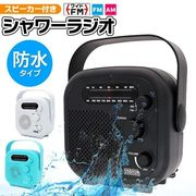 防水設計ラジオポータブルラジオ/AM/FM/ワイドFM対応/吊下げ/据置き/電池式/スピーカー内蔵/シャワーラジオ