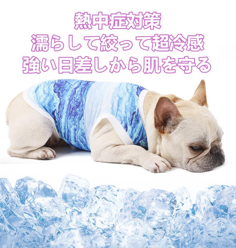 [一部即納] ペット服 コールドウェア 超冷感服 熱中症対策 軽量 通気 簡単着脱 ドッグウェア 中小型犬用