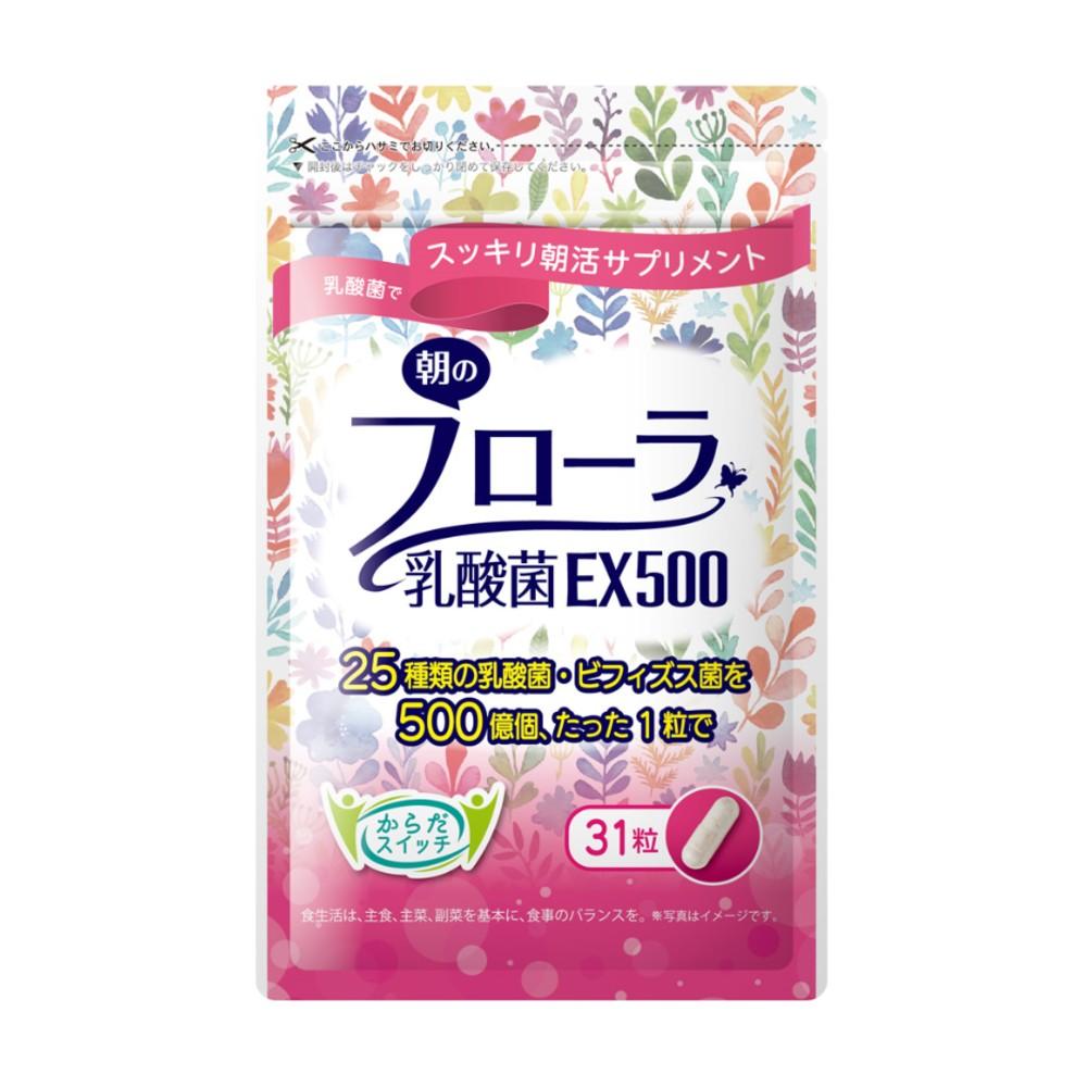 伊藤忠食品 からだスイッチ 朝のフローラ乳酸菌EX500 31粒×20袋