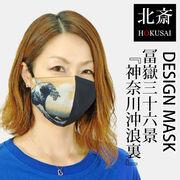【在庫限り】メッシュ素材マスク「葛飾北斎_神奈川沖浪裏」速乾!ひも調節できる!