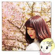 津村マリナ「桜風/Lemonade」