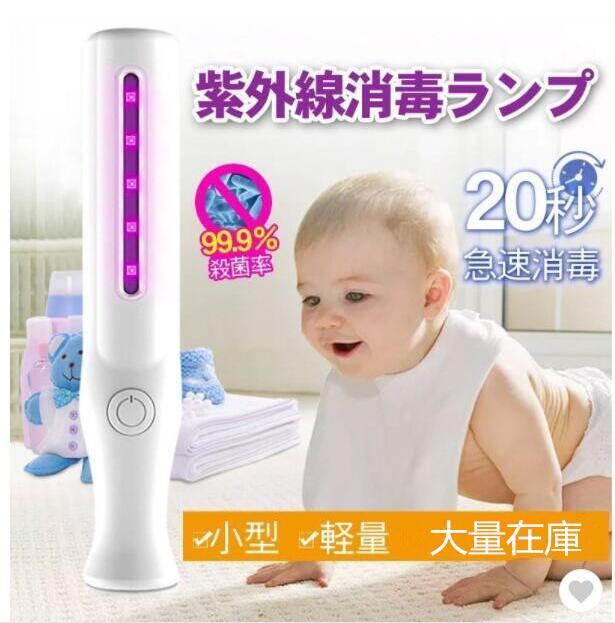 紫外線除菌器 殺菌ランプ 除菌LEDライト コンパクト 電池式 UV除菌消毒 20秒急速消毒 手持ち 小型