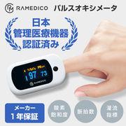 在庫有り 即納 ★日本医療機器認証商品★ パルスオキシメータ ワンタッチ操作ですぐに測定 医療関係者向け