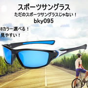 人気  スポーツサングラス メンズ 偏光 調光サングラス 夜間運転用イエローレンズ 紫外線から目を保護