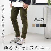 ゆるフィットスキニーパンツ/MinoriTY