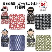 【Made in Japan】日本製 日本の和装 ガーゼミニタオル 4種 24枚セット 什器付 ハンカチ プチタオル