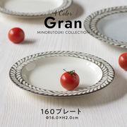 【Gran】 160プレート  [日本製 美濃焼 陶器 食器]