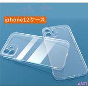 ケース 全機種対応iPhone13 iphone SE iPhone12pro/12 pro maxiPhone12ケース スマホケース クリア