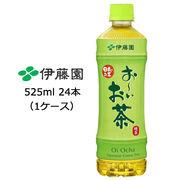 【大特価】☆伊藤園 おーいお茶 緑茶 525ml PET×24本  49306