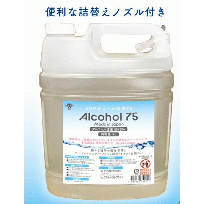 【発売記念20%OFF】日本製 SNアルコール除菌75 アルコール濃度75% 5L(4個入)
