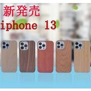 レーザー彫刻用 iPhone13/iPhone13mini/13pro max/iPhone13pro/iPhone12 スマホケース 木製 竹製