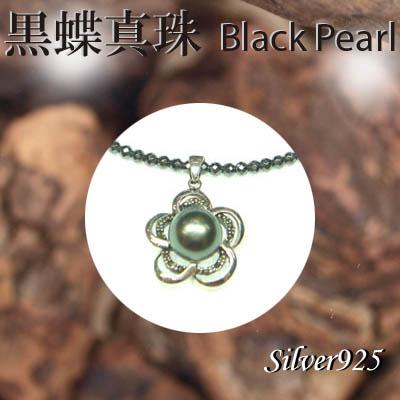 ペンダント&ネック / 44-0376 ◆ Silver925 シルバー ペンダント 黒蝶真珠 &ヘマタイト ネックレス
