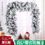クリスマスリース  雪化粧 花輪 2.7m 壁かけ スノー 北欧 店舗 玄関 部屋飾り インテリア 庭 新年 お正月