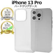 アイフォン スマホケース iphoneケース ハンドメイド デコ iPhone 13 Pro用ハードクリアケース