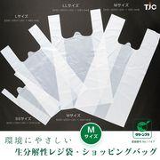 【PLAポリ乳酸レジ袋】生分解性ポリ袋 M サイズ(東日本20号/西日本35号100枚入り)業務用  有料化対象外