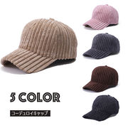 【即日発送】キャップ コーデュロイキャップ 帽子 秋冬新品  深め 男女兼用 防寒 紫外線対策