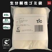 【PLAポリ乳酸ごみ袋】生分解性ごみ袋 45Lサイズ 120枚入り(20枚*6ロール) 業務用 送料無料