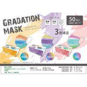 おしゃれなグラデーション不織布マスク RS-L1945 SARARITO グラデーション不織布マスク 3color 50枚入