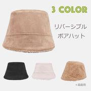 【即日発送】秋冬新品 リバーシブル ボアハット バケットハット スエード 2way 帽子 レディース
