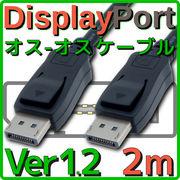 DisplayPortケーブル バルク 2.0m Ver1.2