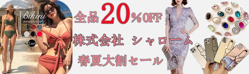 人気ビキニ・夏ワンピース・スマホケース・デコパーツ★全品20%OFF★15日間開催