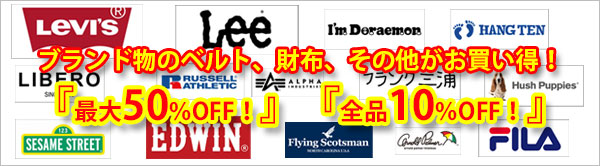 ゲリラセール!『全品10%OFF』『MAX50%OFF』Levis、LEE、その他ブランドがお買い得!