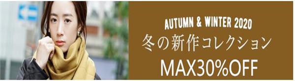 『MAX30%OFF』秋冬アパレル、マスク、iphone12ケース、暖かい冬物など人気商品がいっぱい!