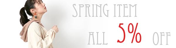 春物新作!期間限定セール♪