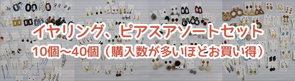 ピアス、イヤリングアソートセット10個~お買い得!!!