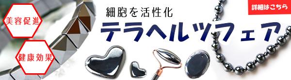 【健康・美容・体質改善】高純度のラテラヘルツフェア!